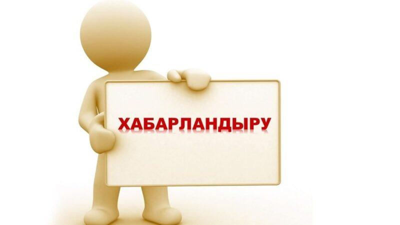 Құрметті Осакаров ауданының тұрғындары!