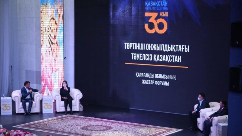 «Қазақстанның бүгіні мен болашағы»: Қарағандыда өткен форумда жастардың өзін-өзі танытуы үшін жаңа мүмкіндіктері талқыланды